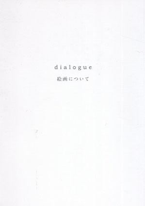 Dialogue 絵画について 2013-2017/