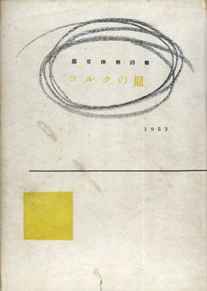 コルクの皿 藤富保男詩集/藤富保男