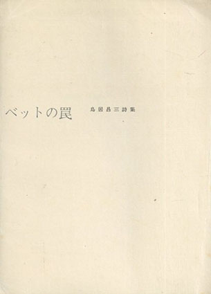 アルファベットの罠/鳥居昌三