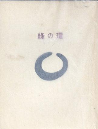 詩集 緑の環/西内延子 北園克衛装
