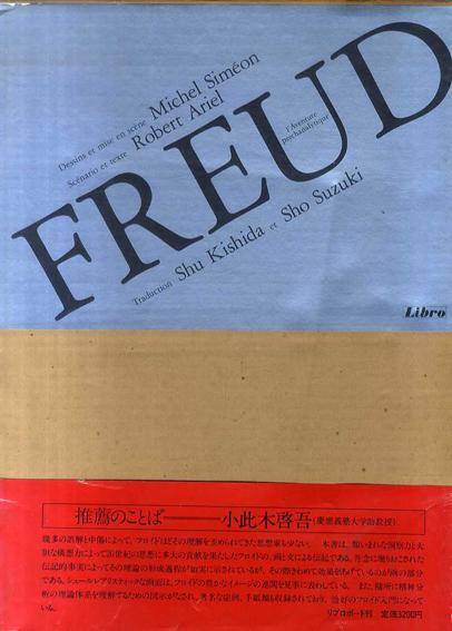 FREUD フロイド 精神分析の冒険/M・シメオン R・アリエル 岸田秀/ 鈴木晶訳