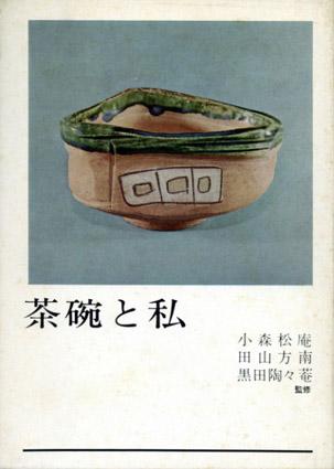 茶碗と私/小森松庵/田山方南/黒田陶々庵監修