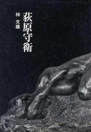 萩原守衛 忘れえぬ芸術家/林文雄