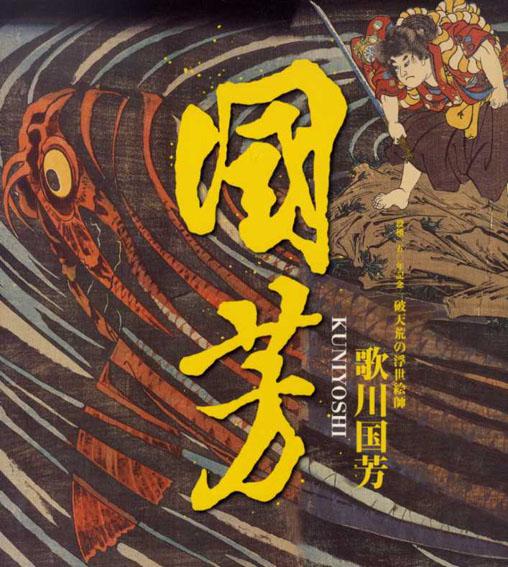 没後150年記念 破天荒の浮世絵師 歌川国芳/