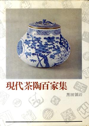 現代茶陶百家集/黒田領治