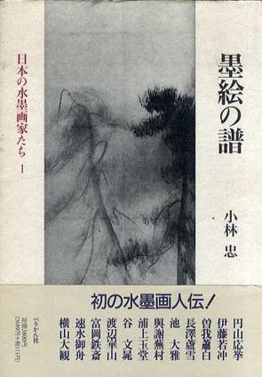 墨絵の譜 日本の水墨家たち1/小林忠