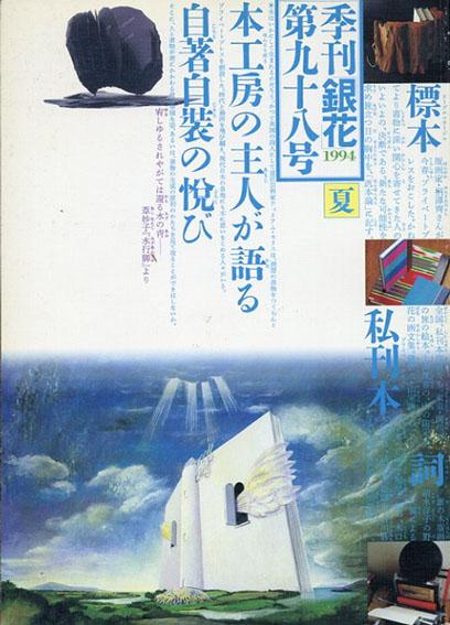銀花 1994 第98号 本公房の主人たち 日本ひとめぐり/