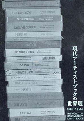 現代アーティストブックの世界展 /清里現代美術館/伊藤信吾監修