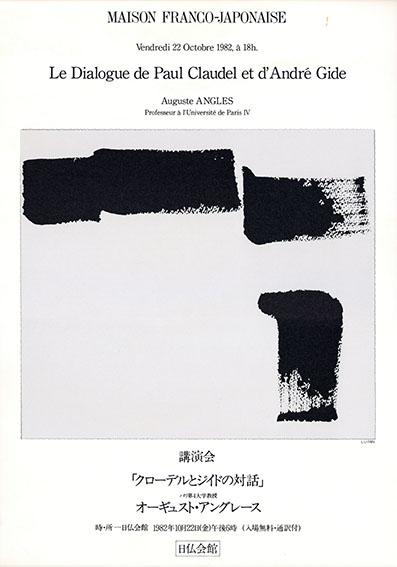 作品/李禹煥