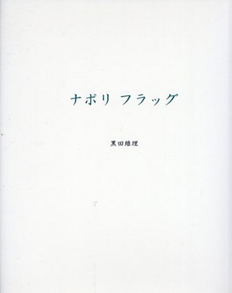ナポリ フラッグ 黒田維理作品集/黒田維理
