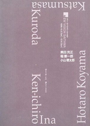 ニュー・ヴィジョン・サイタマ 黒田克正・稲憲一郎・小山穂太郎/