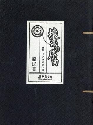 壊滅の序曲/原民喜 ミズタニカエコ挿絵