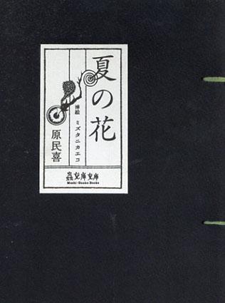 夏の花/原民喜 ミズタニカエコ挿絵
