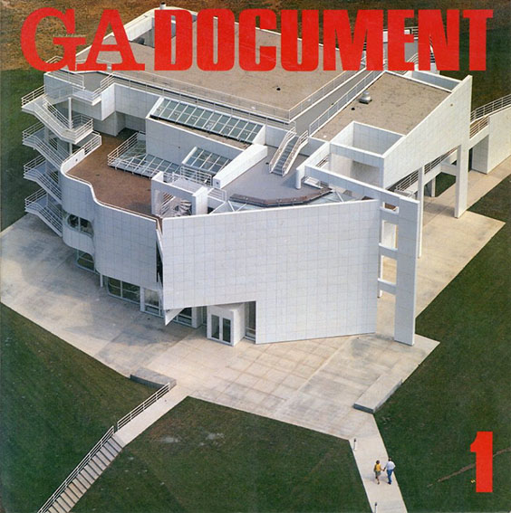 GA Document 世界の建築1/フィリップ・ジョンソン/リチャード・マイヤーほか