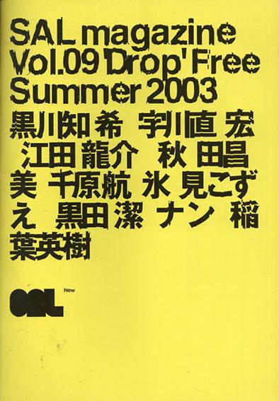 SAL magazine Vol.09 'Drop'Free Summer 2003 黒田知希/宇川直宏/秋田昌美ほか/大橋二郎