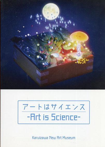 アートはサイエンス/Karuizawa New Art Museum 編