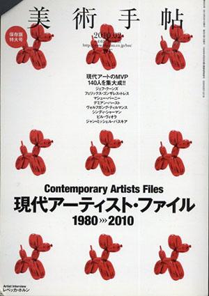 美術手帖 2010年2月号 vol.62 NO.933 現代アーティスト・ファイル1980→2010/