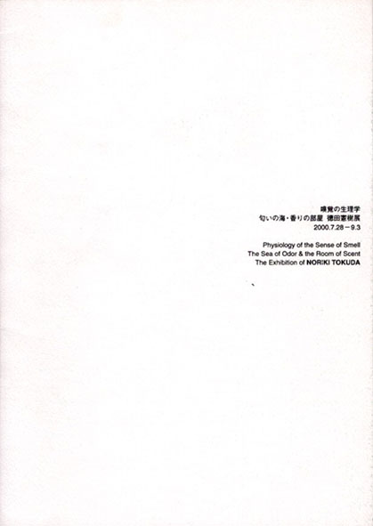 徳田憲樹展 嗅覚の生理学 匂いの海・香りの部屋/