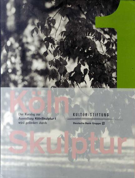 ケルン彫刻展1 Koln Skulptur 1. Katalog zur Ausstellung KolnSkulptur/