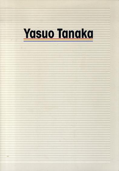 田中靖夫 Yasuo Tanaka 10,001 drawings/