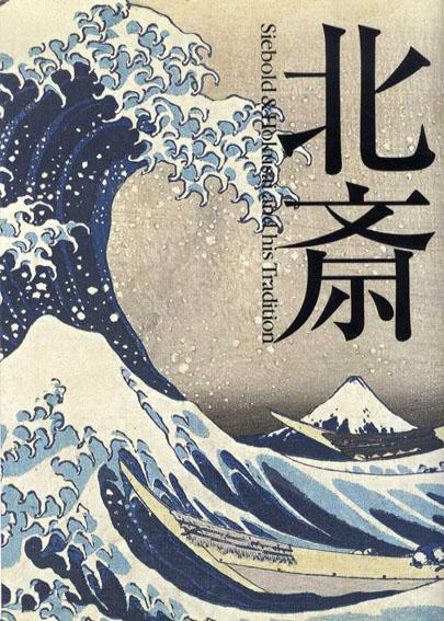 北斎展 Siebold & Hokusai and his Tradition/東京都江戸東京博物館他