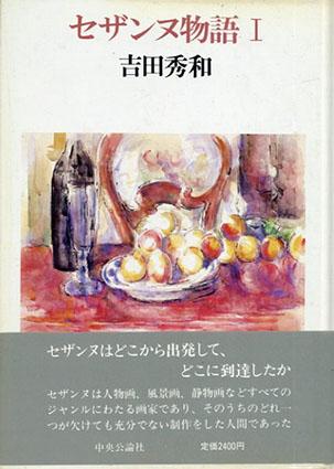 セザンヌ物語1・2 全2冊揃/吉田秀和
