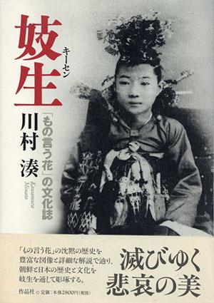 妓生 「もの言う花」の文化誌/川村湊