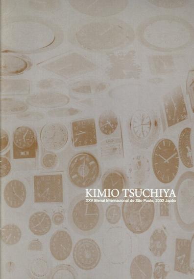 大洪水の後で 第25回サンパウロ・ビエンナーレ Kimio Tsuchiya/土屋公雄