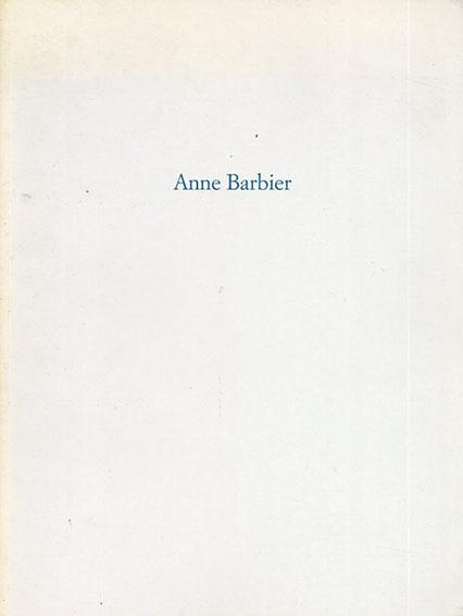 アンヌ・バルビエ Anne Barbier/
