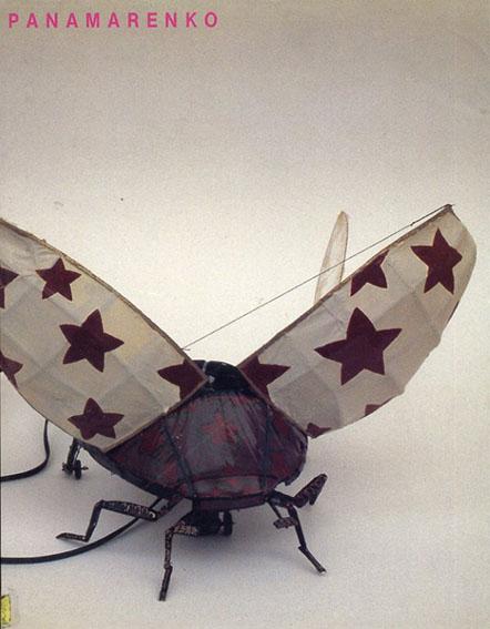 パナマレンコ Panamarenko: Een overzicht 1965-1985/Hans Theys/Jan Fonce/Paul Morrens