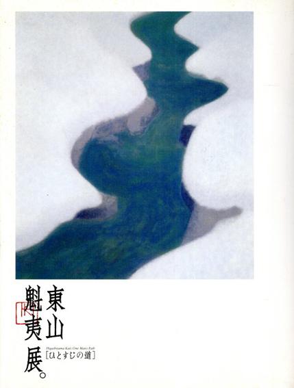 東山魁夷 ひとすじの道/横浜美術館他