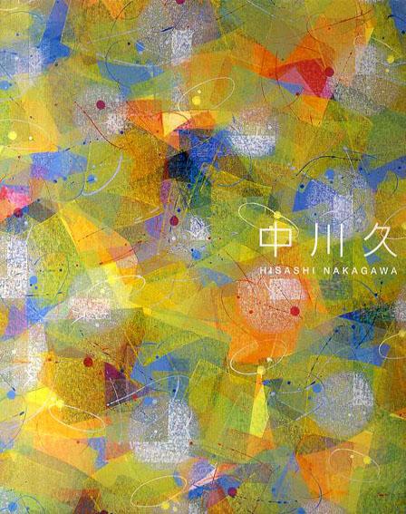 刻印された光と記憶 中川久展/中川久