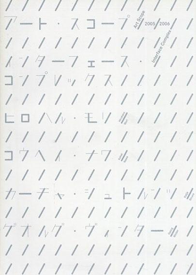 アート・スコープ 2005/2006 インターフェース・コンプレックス/原美術館監