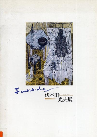 伏木田光夫 魂のカテドラルを求めて/伏木田光夫 芸術の森美術館編