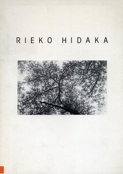 日高理恵子 Rieko Hidaka/