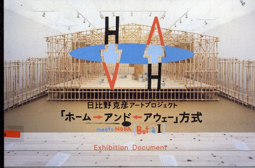 日比野克彦アートプロジェクト 「ホーム→アンド←アウェー」方式 Meets Noda 「But a I」/