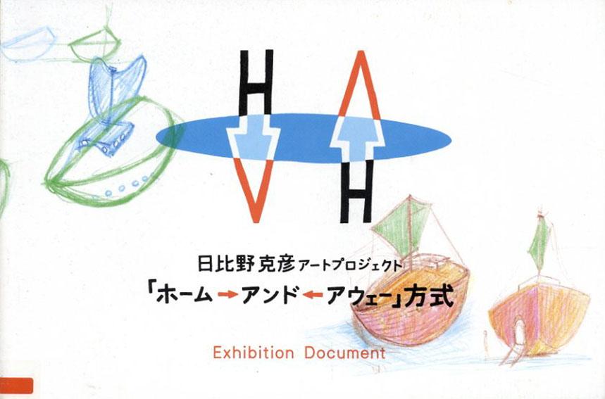 日比野克彦アートプロジェクト 「ホーム→アンド←アウェー」方式/