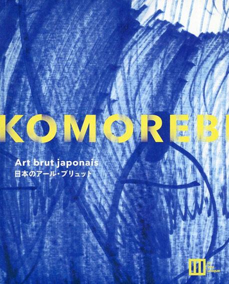 Komorebi 日本のアール・ブリュット/
