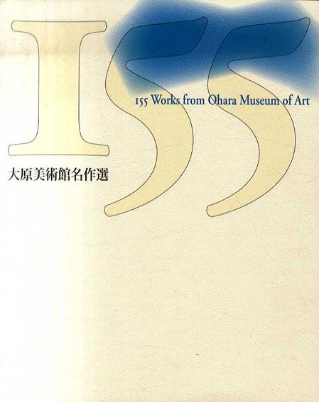 大原美術館名作選 155 Works From Ohara Museum of Art/