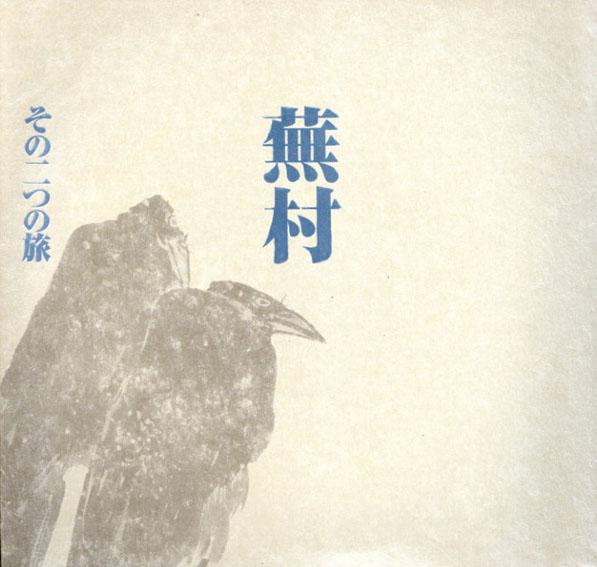 蕪村 その二つの旅/与謝蕪村