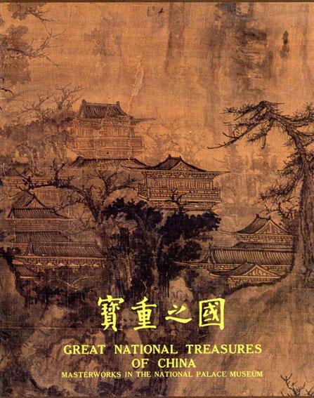 国之重宝 Great National Treasures of China/