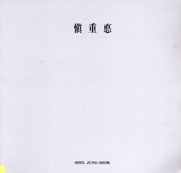 Shin,Jung-Deok/
