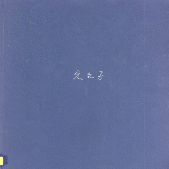 Moon Ja Won Painthings on Korean Paper/
