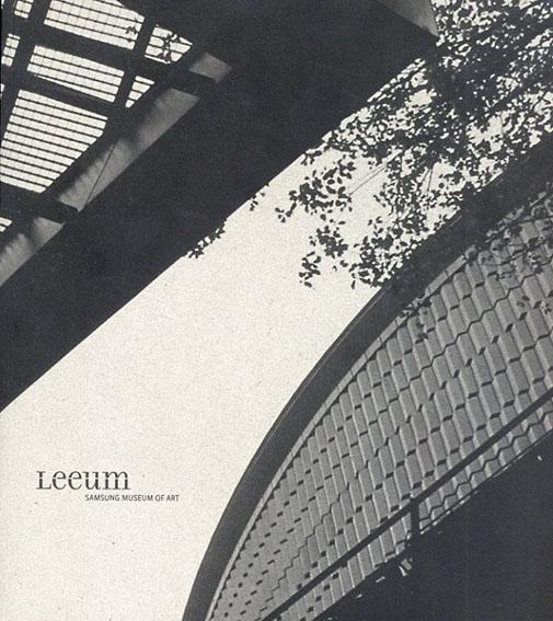 Leeum: Samsung Museum of Art/
