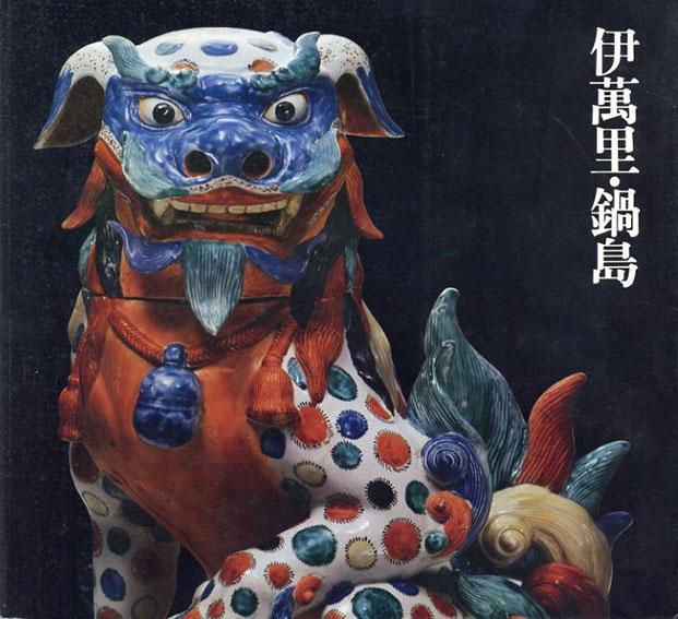 伊万里・鍋島 1985/栗田英男