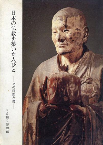 日本の仏教を築いた人びと その肖像と書/