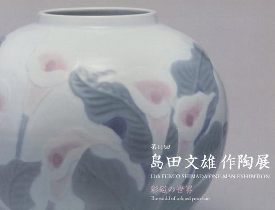 彩磁の世界 第11回島田文雄作陶展/