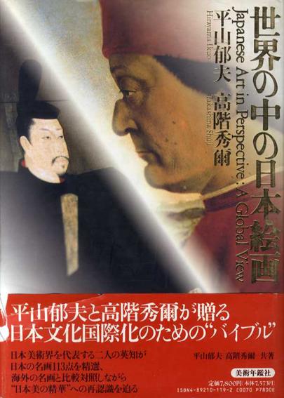 世界の中の日本絵画/平山郁夫/高階秀爾