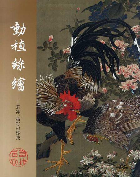 動植彩絵 若冲、描写の妙技/宮内庁三の丸尚蔵館編