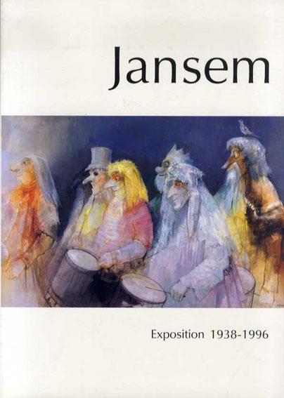 愛と哀しみを描いて60年 ジャン・ジャンセン展/